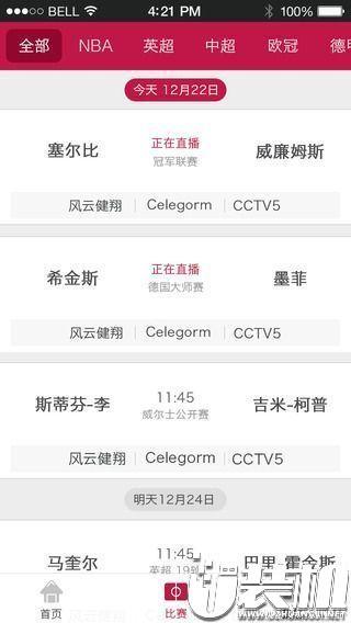 章鱼TV软件可以在线观看各种赛事。