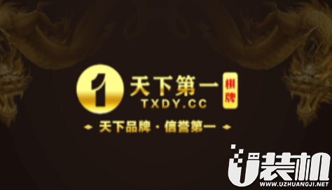 2019国民第一棋牌游戏排行榜大全