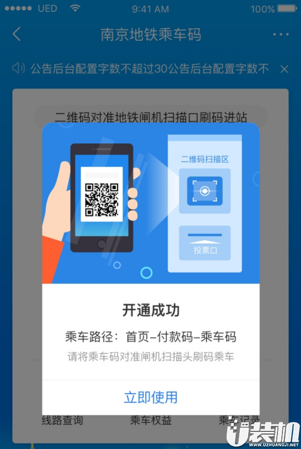 苏宁小店APP正式上线地铁支付功能,并在南京开通