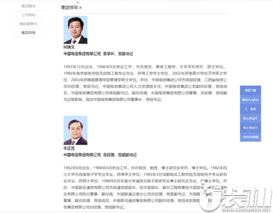 交叉换帅吗?原中移动副总裁李正茂正式出任中国电信总经理