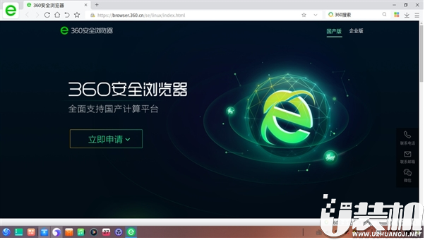 360浏览器加入统一操作系统UOS