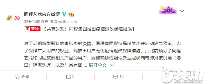 同程艺龙官方表示,已预订的武汉地区酒店订单可无损取消