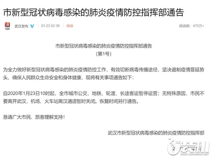 重磅!武汉全市交通停运,机场火车站离汉通道关闭