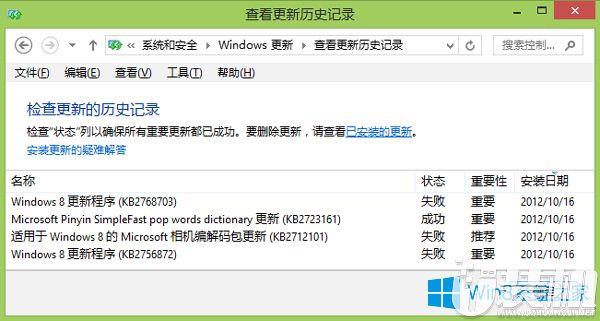 Win8系统开机提示配置Windows更新失败怎么解决?
