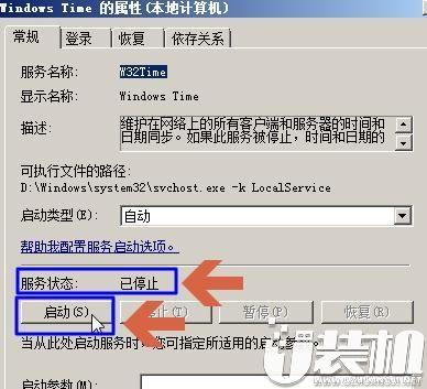 u盘装系统win7无法启动时间服务咋办(3)