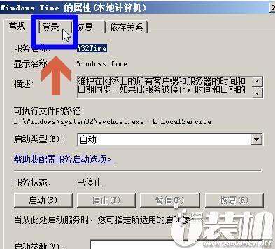 u盘装系统win7无法启动时间服务咋办(5)