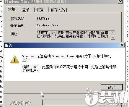 u盘装系统win7无法启动时间服务咋办(4)