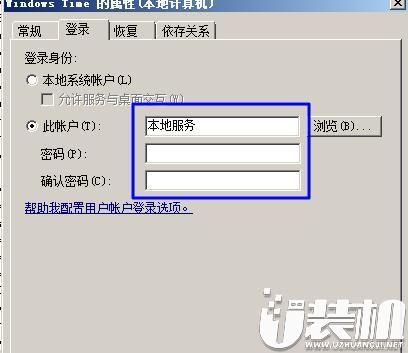 u盘装系统win7无法启动时间服务咋办(7)