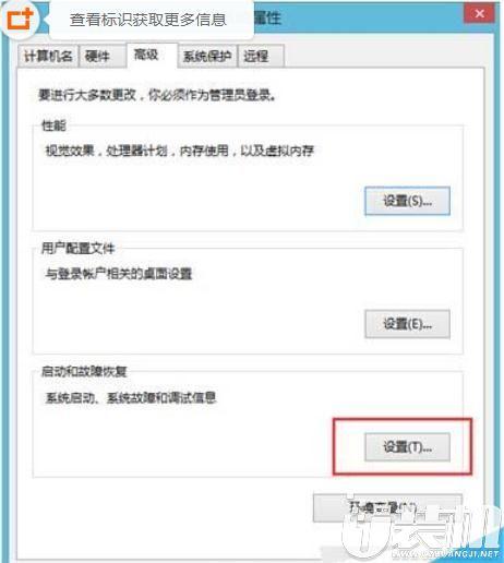 Win8.1系统启动文件丢失,找不到了怎么办?【附详细教程】