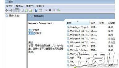 重装win7系统ICS服务无法启动如何处理(1)
