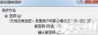 Win7系统Word文件限制格式和编辑的设置方法(1)