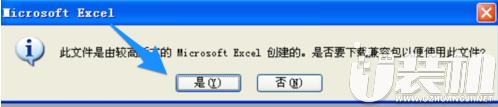 手把手教你如何安装office2007文件格式兼容包