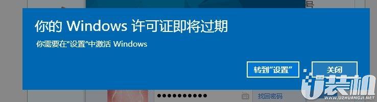 win10电脑提示windows许可证即将过期,要如何重装激活?