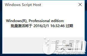 windows许可证即将过期