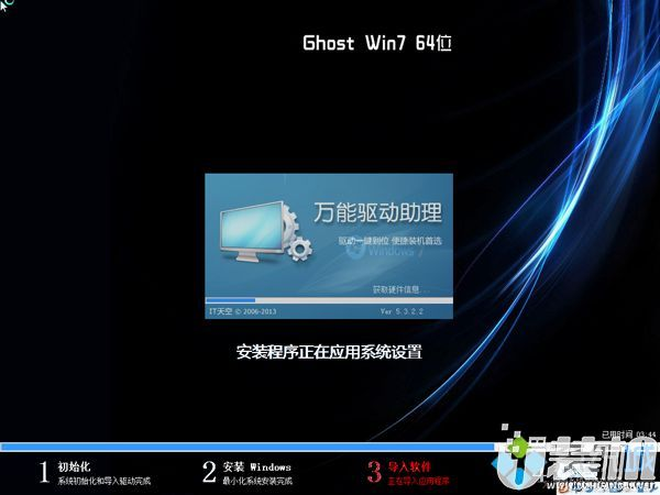 一键ghost装系统步骤7