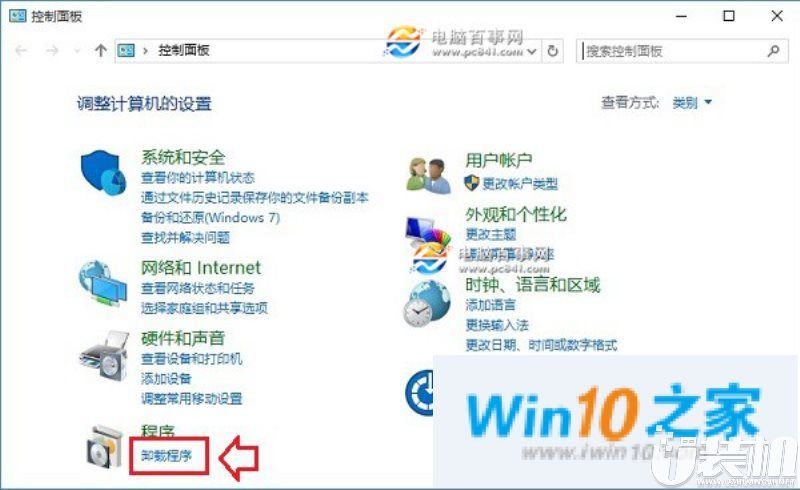 win10系统卸载软件的操作方法