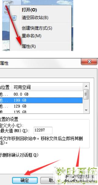 让windows7电脑运行更加快速的方法