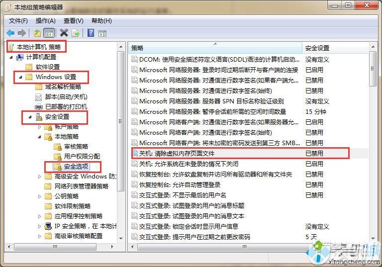 电脑虚拟内存有什么作用?win7清理虚拟内存页面的方法