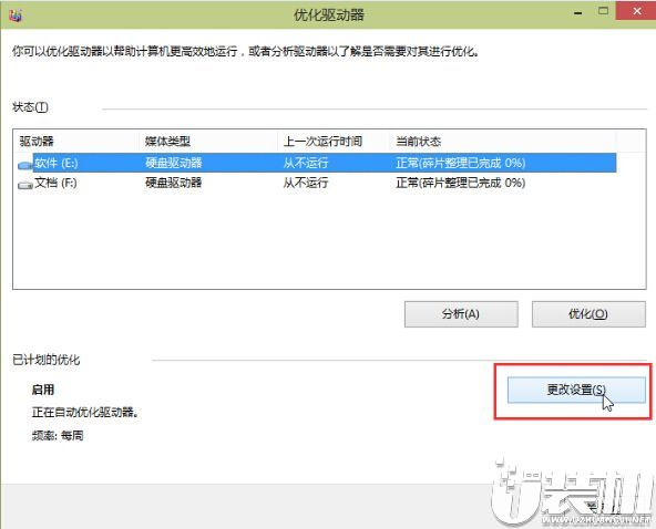 韩博士教你Win10如何取消磁盘自动优化计划
