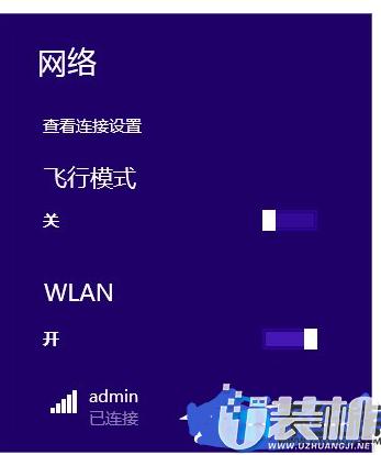 Win8无线网络无法连接的解决方法