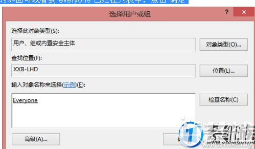 win8要打印却提示打印机拒绝访问怎么办?