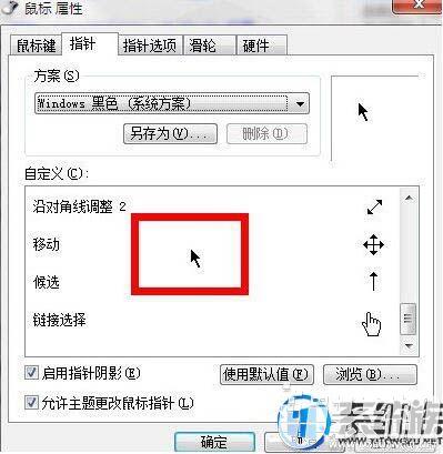 详解win7系统更换鼠标图案方法