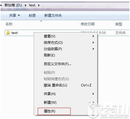 win7系统如何设置共享文件夹