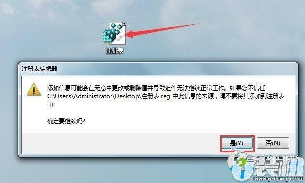 win7注册表被恶意锁定打开不该如何解锁