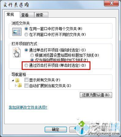 win7系统桌面图标文件名有下划线如何解决