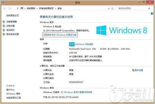 演示win8电脑如何快速添加windows媒体中心