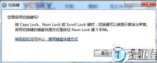 教你在Win7上准确得知有无按到Caps Lock键的技巧