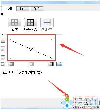 excel表格中斜线怎么画