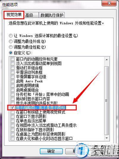 Win7系统上图片预览图无法正常显示该怎么办?(已解决)