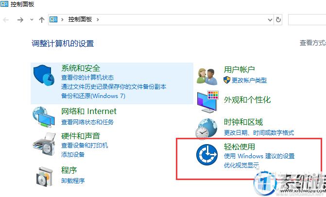 """带大家了解和使用Win7系统的""""轻松使用""""功能"""