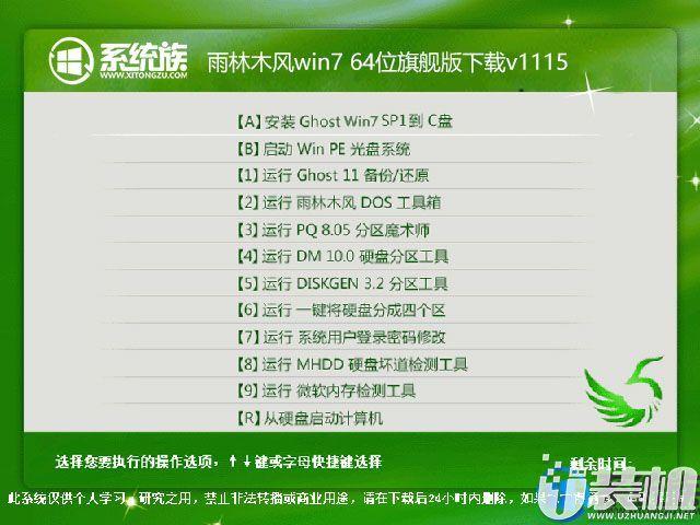 雨林木风win7 64位旗舰版系统v0829