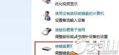 Win7电脑切换输入法有响声怎么办