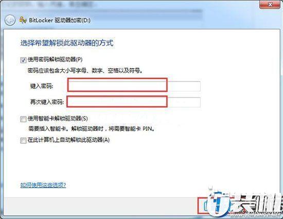 Win7系统磁盘如何加密