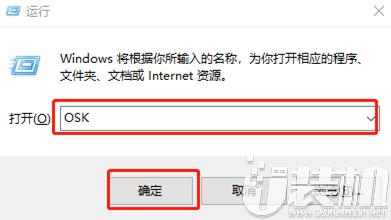 在win10系统中如何调出虚拟键盘