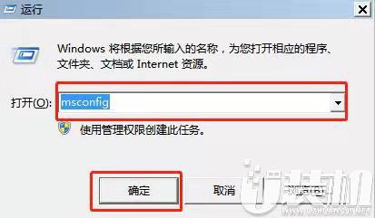 win7系统如何取消电脑的开机启动项