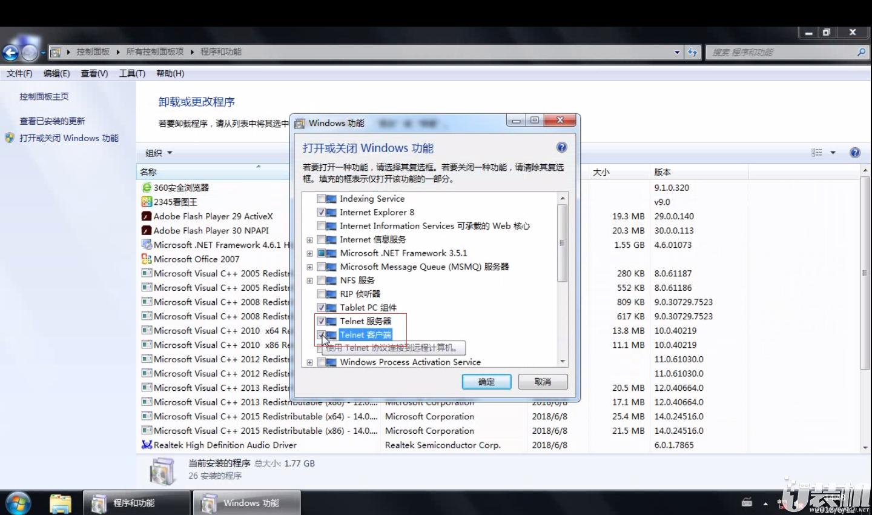 win7打开telnet服务(3)