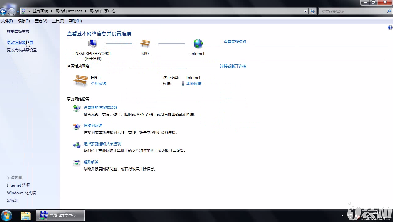win7修改dns地址(2)