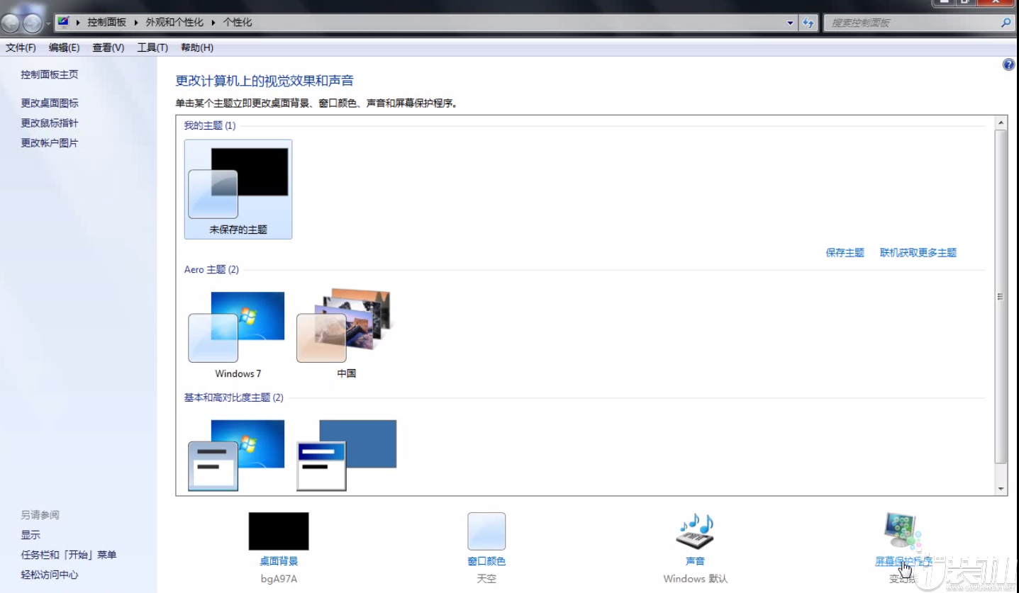 win7屏幕保护设置(1)
