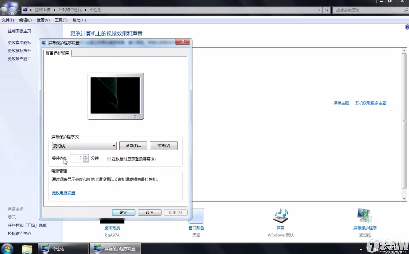 win7屏幕保护设置(2)